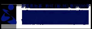 関東一円の左官工事は群馬県太田市の有限会社仁工業|求人募集中